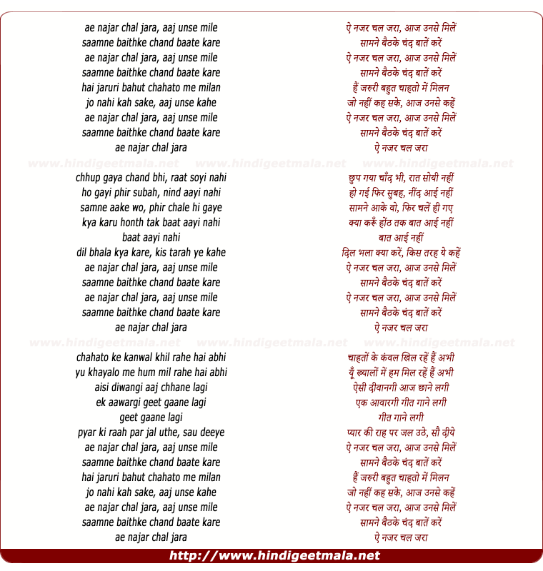 lyrics of song Ae Nazar (Unplugged)