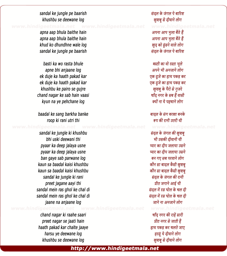 lyrics of song Sandal