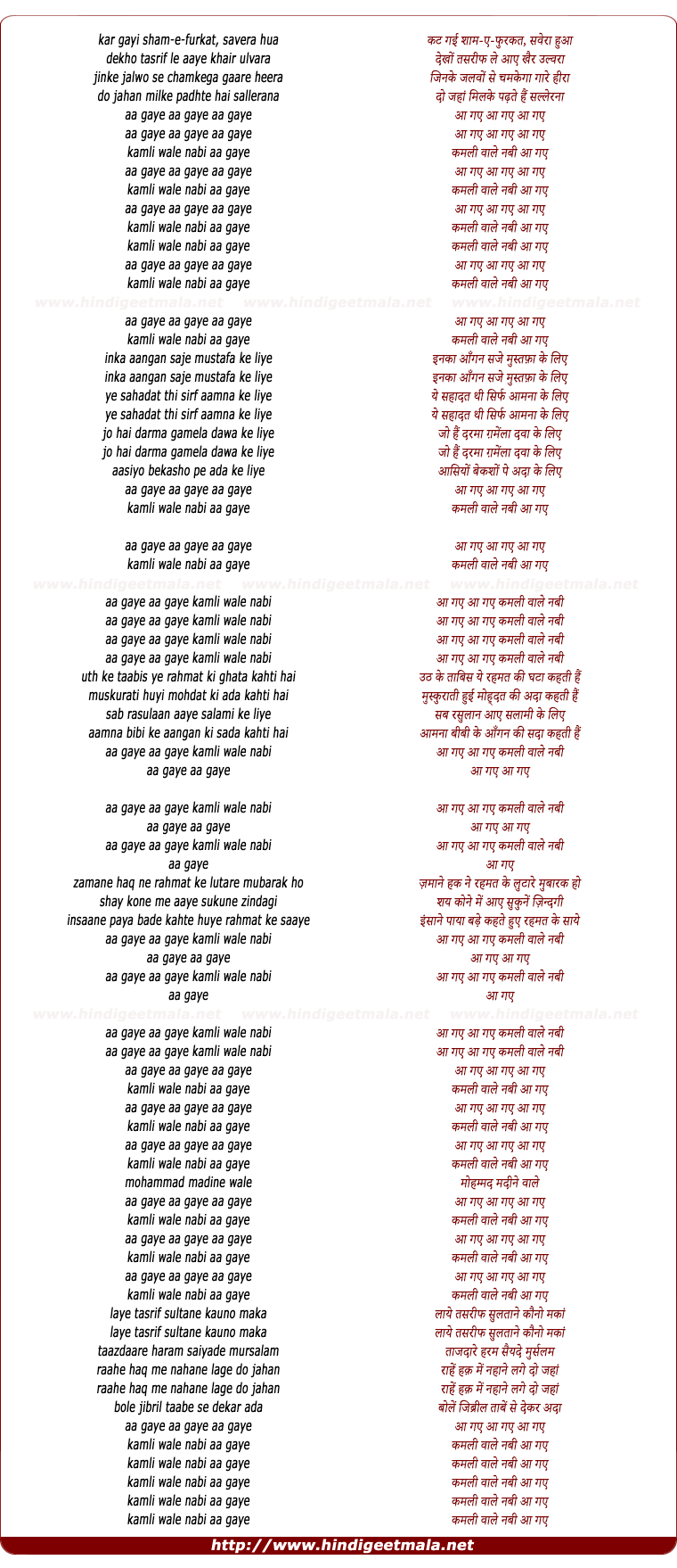 lyrics of song Aa Gaye Kamli Wale Nabi Aa Gaye