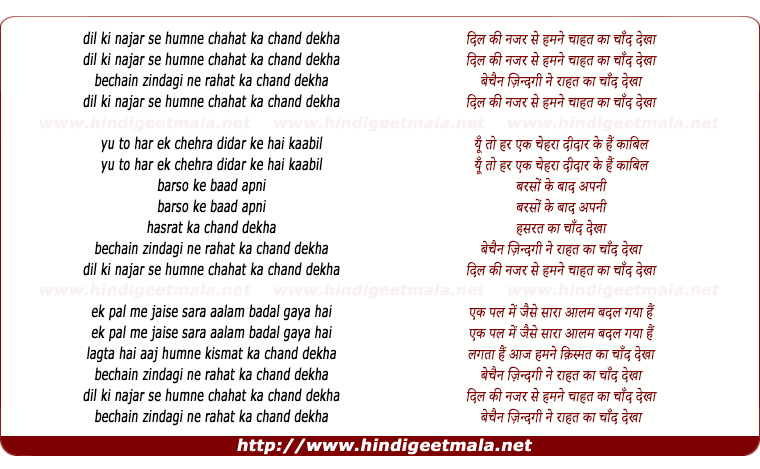 lyrics of song Dil Ki Nazar Se