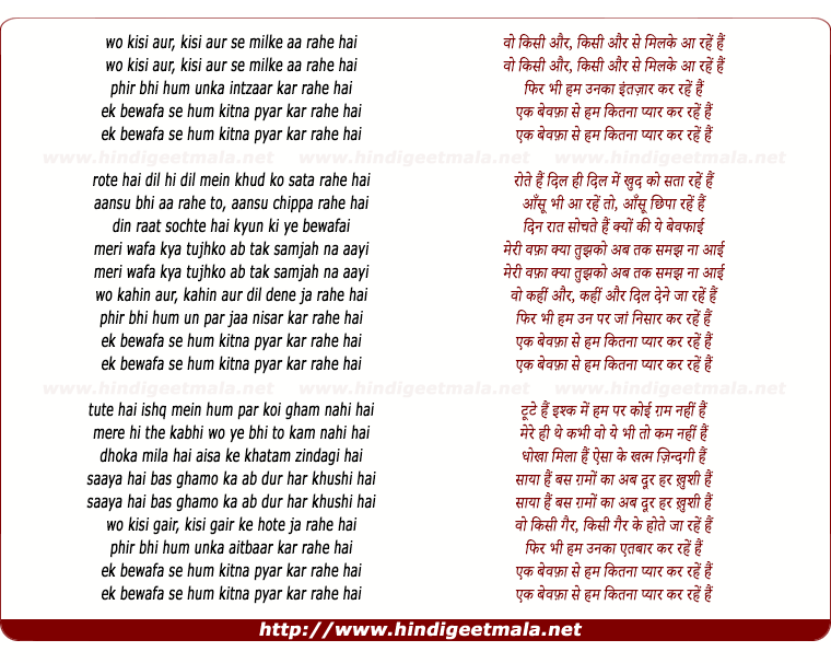 lyrics of song Woh Kisi Aur Se Milke Aa Rahe Hai