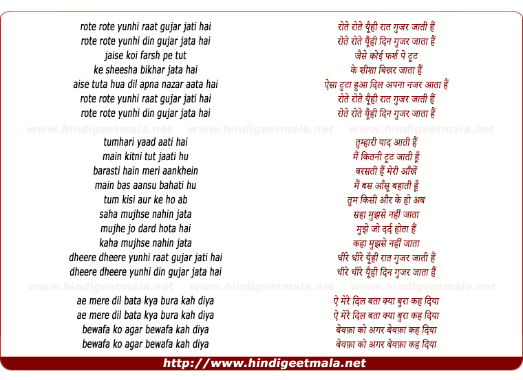 lyrics of song Rote Rote Yuhi Raat Guzar Jati Hai