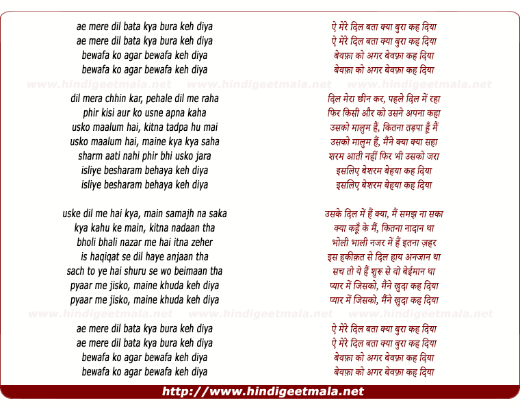 lyrics of song Ae Mere Dil Bata Kya Bura