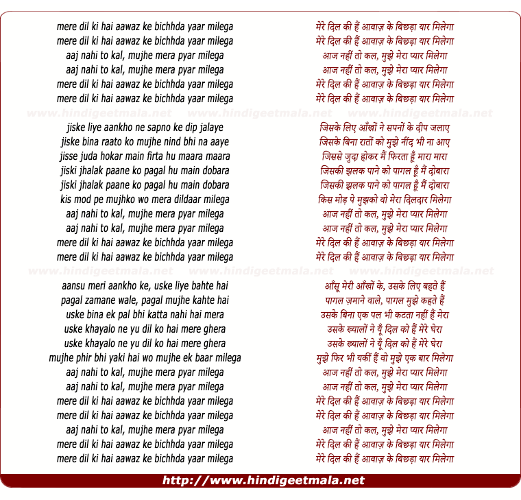 lyrics of song Mere Dil Ki Hai Aawaz Ki Bichda Yaar Milega