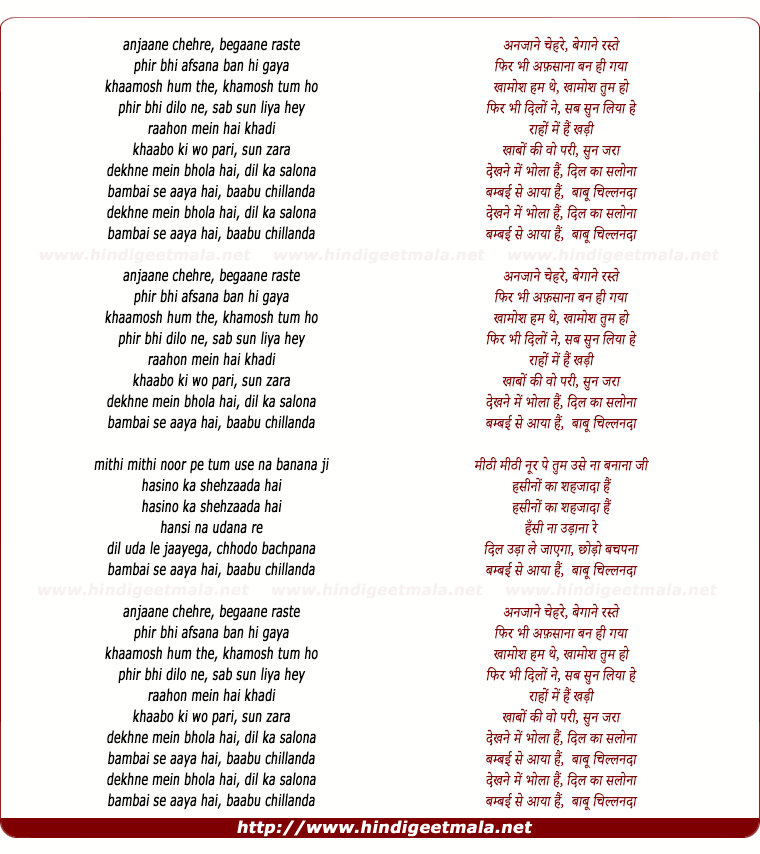 lyrics of song Anjaane Chehre