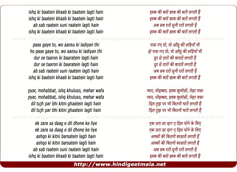 lyrics of song Ishq Ki Baate