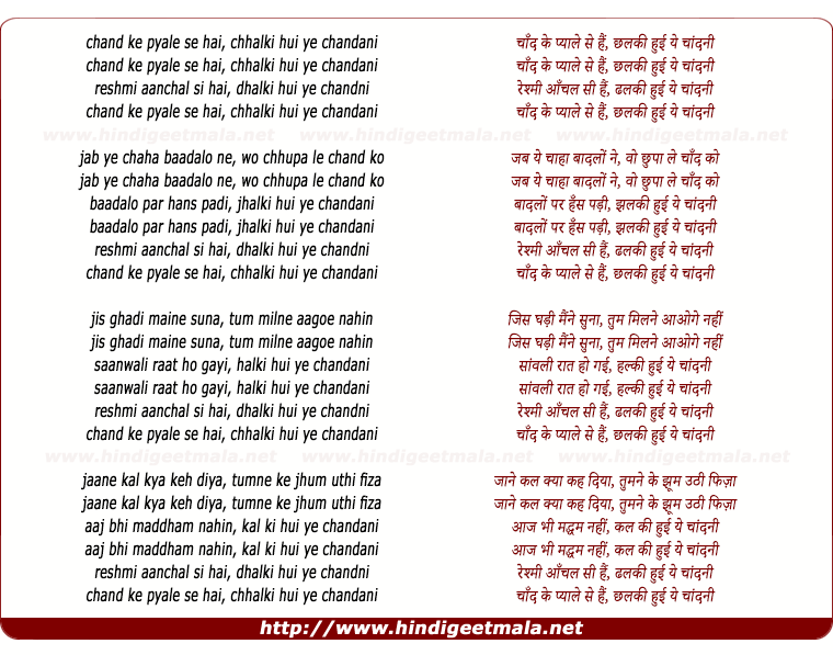 lyrics of song Chand Ke Pyale Se