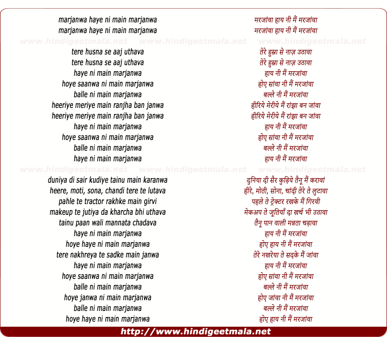 lyrics of song Marjanwaa
