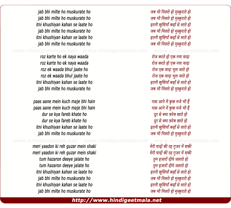 lyrics of song Jab Bhi Milte Ho