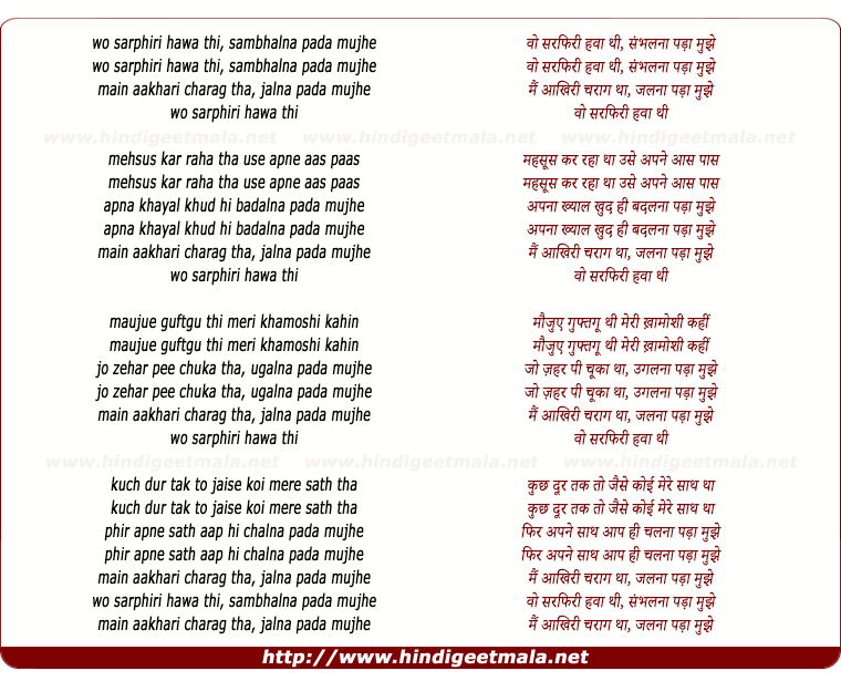 lyrics of song Woh Sarphiri Hawa