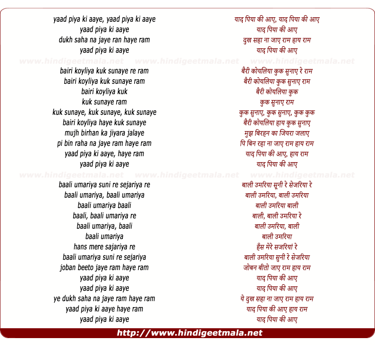lyrics of song Yaad Piya Ki Aaye