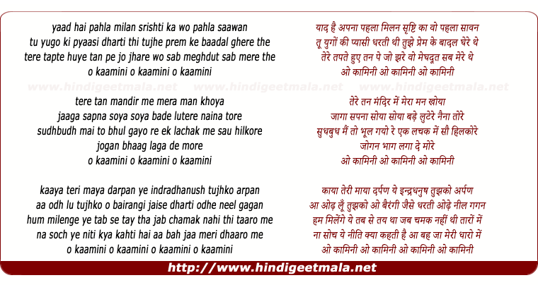 lyrics of song O Kamini
