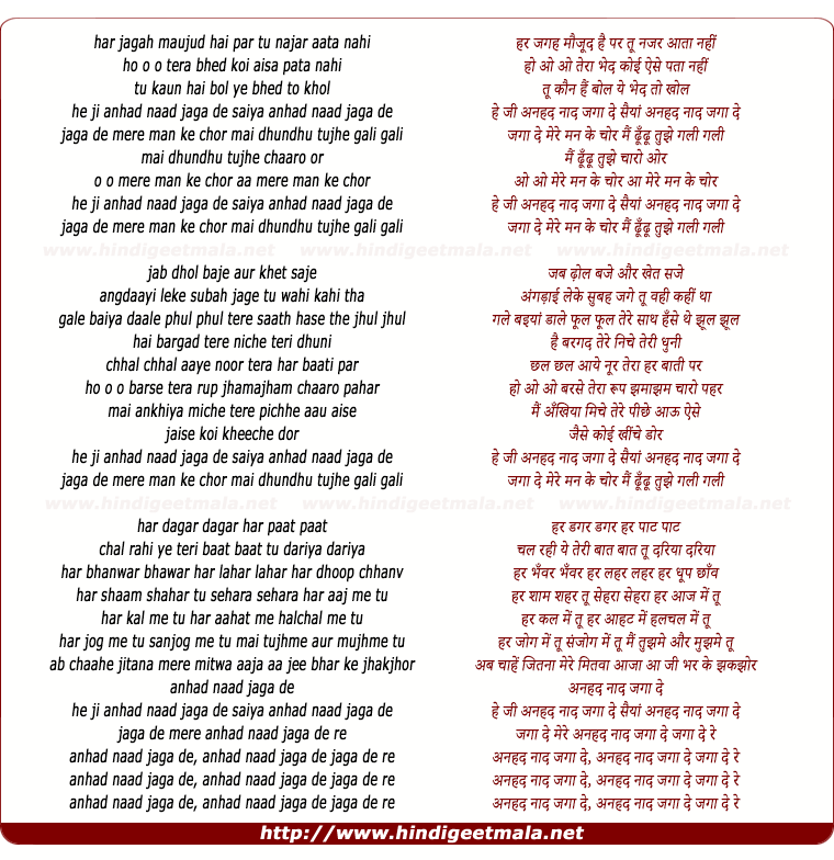 lyrics of song Anhad Naad
