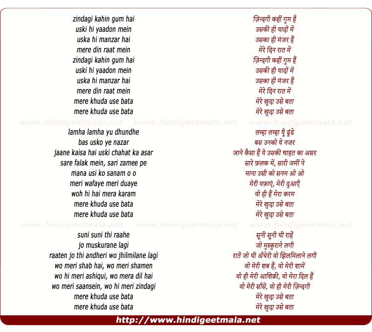 lyrics of song Zindagi Kahi Gum Hai