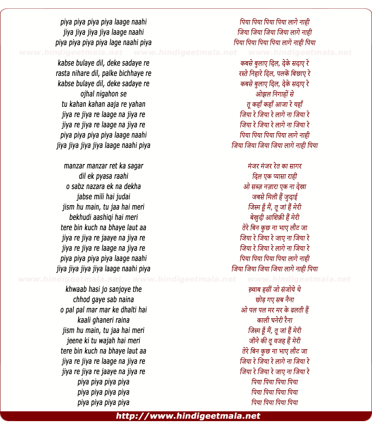 lyrics of song Jia Re Jia Re