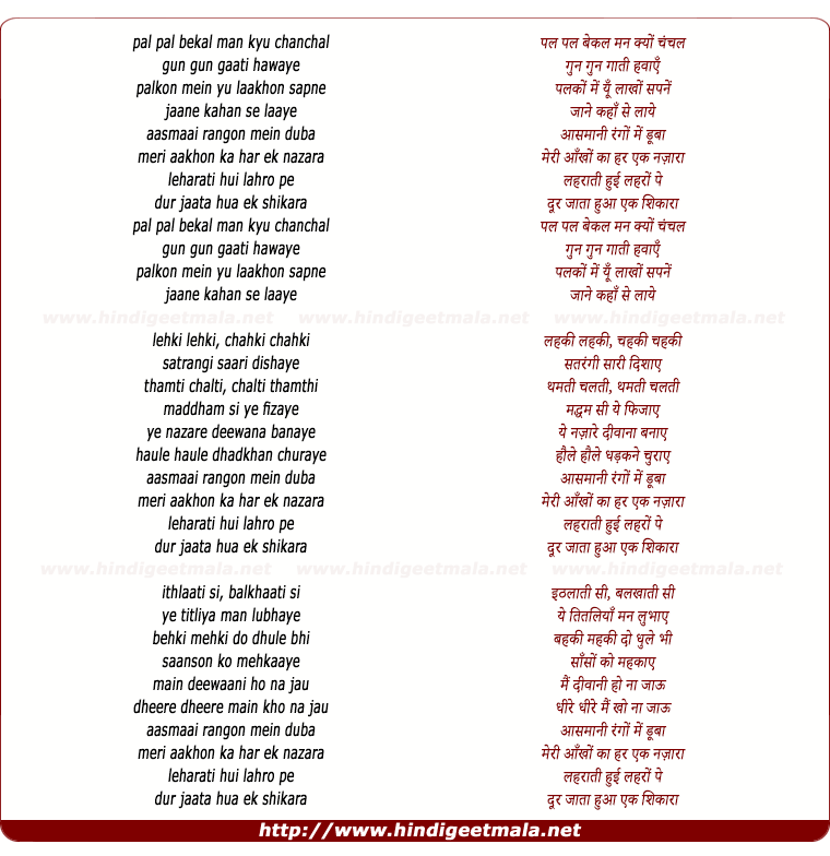 lyrics of song Pal Pal Bekal