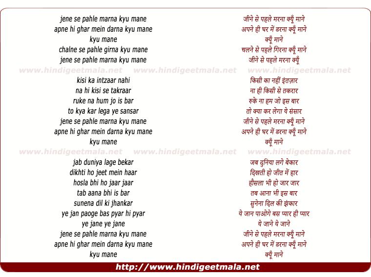 lyrics of song Kyo Maane