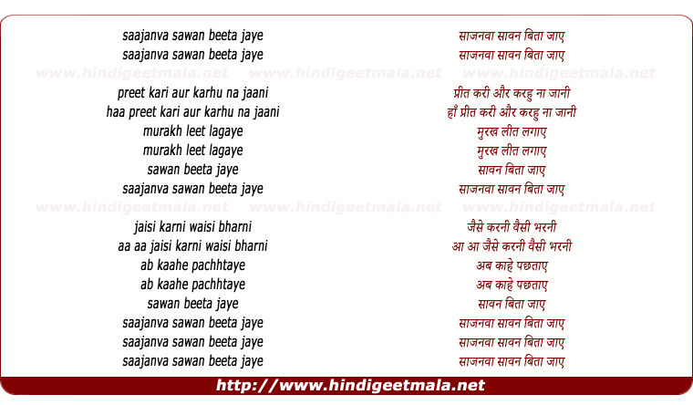 lyrics of song Sawan Beeta Jaye