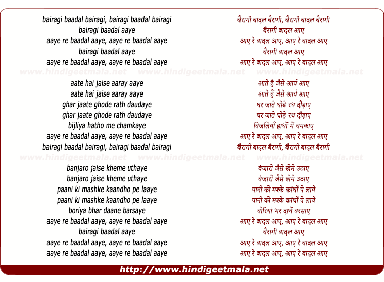 lyrics of song Bairagi Baadal