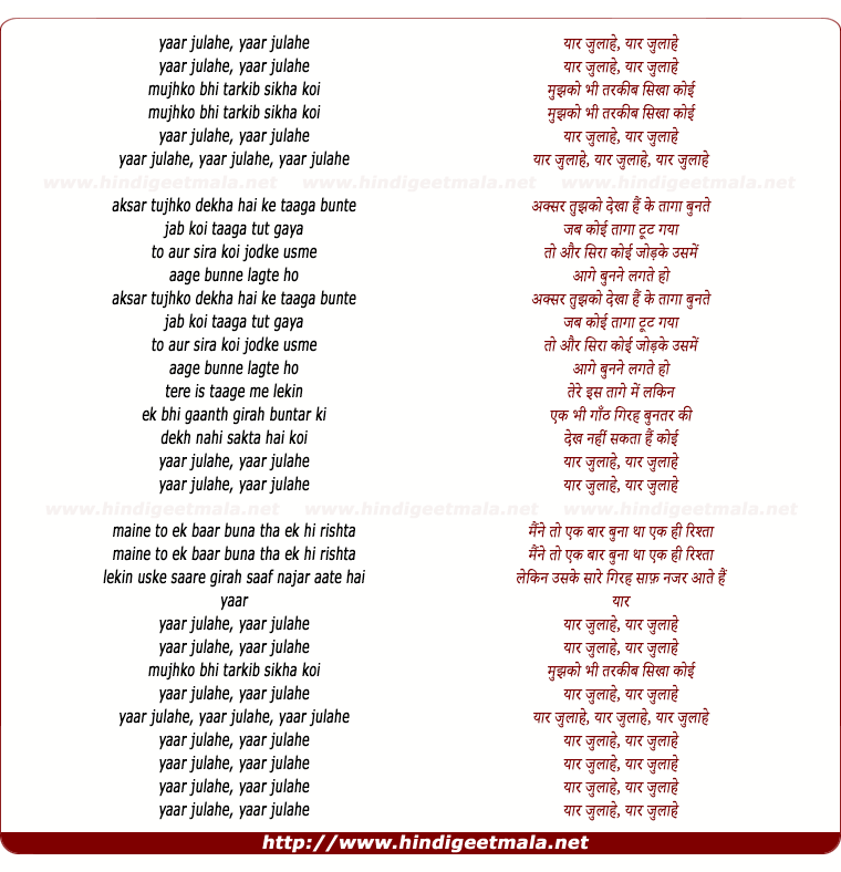 lyrics of song Yaar Julahe
