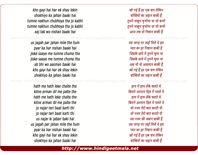 lyrics of song Kho Gayi Hai Har Ek