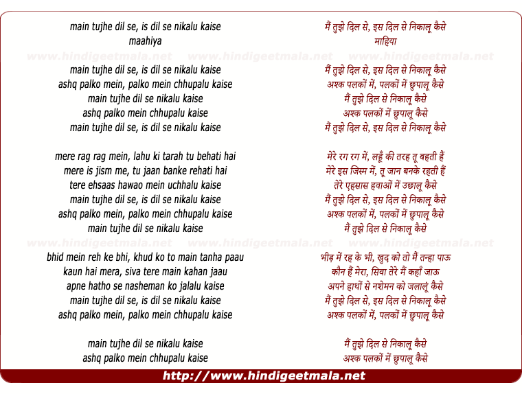 lyrics of song Mai Tujhe Dil Se Bhulau Kaise