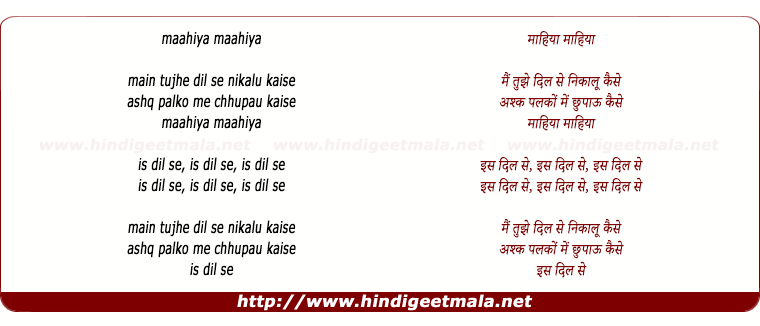 lyrics of song Is Dil Se (The Passion Of Love)