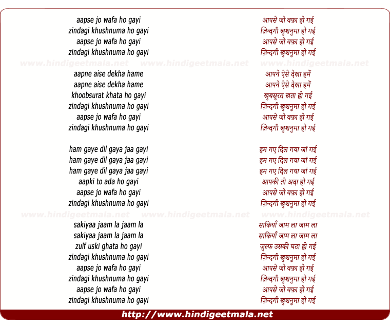 lyrics of song Aap Se Jo Wafa