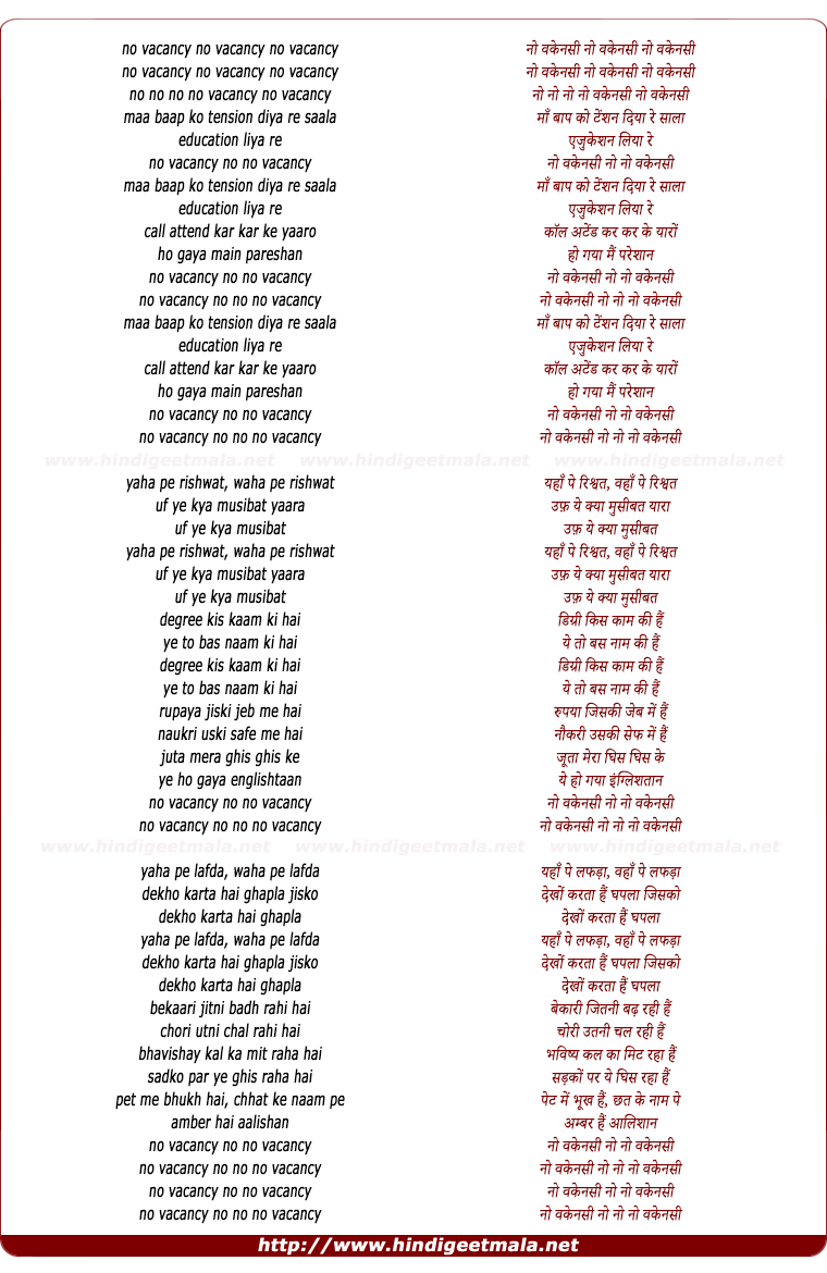 lyrics of song No Vacancy