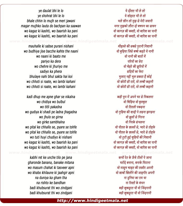 lyrics of song Woh Kagaz Ki Kashti