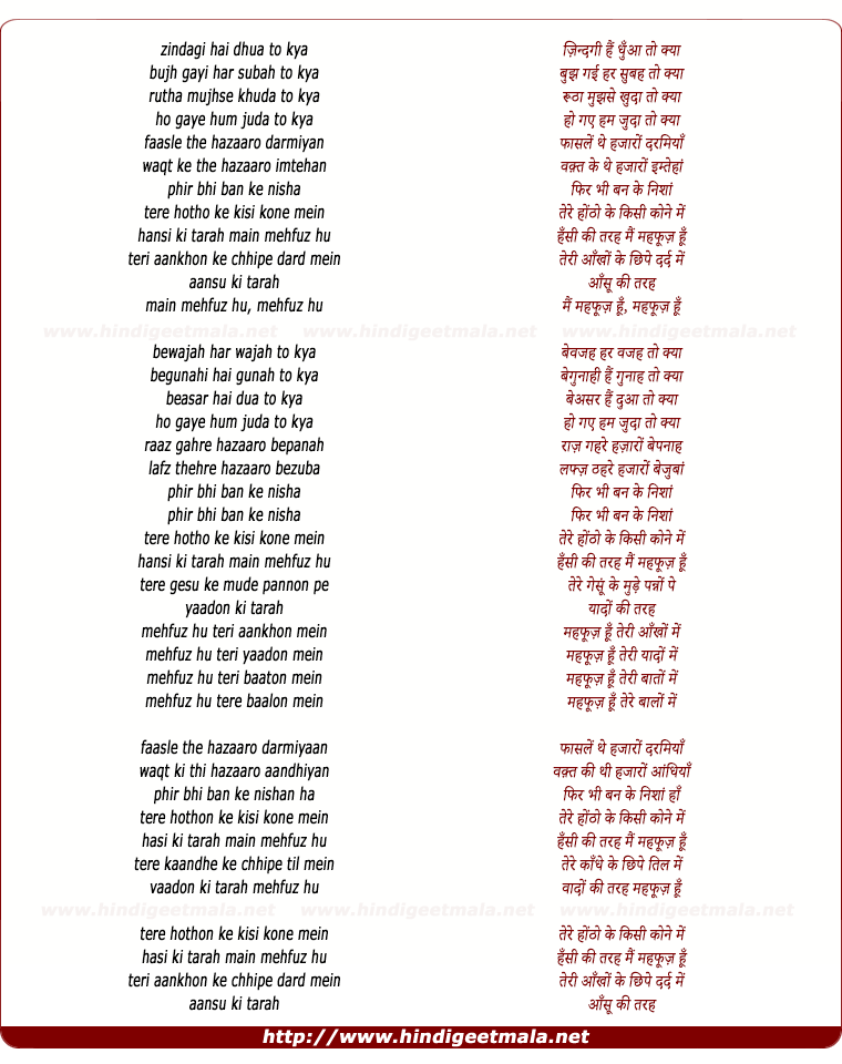 lyrics of song Mehfuz