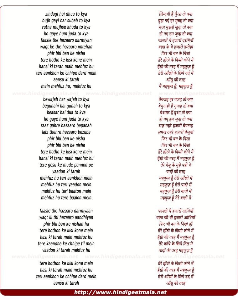 lyrics of song Mehfuz