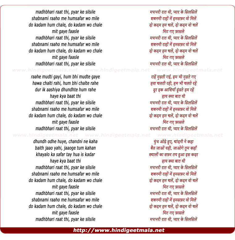 lyrics of song Madbhari - II