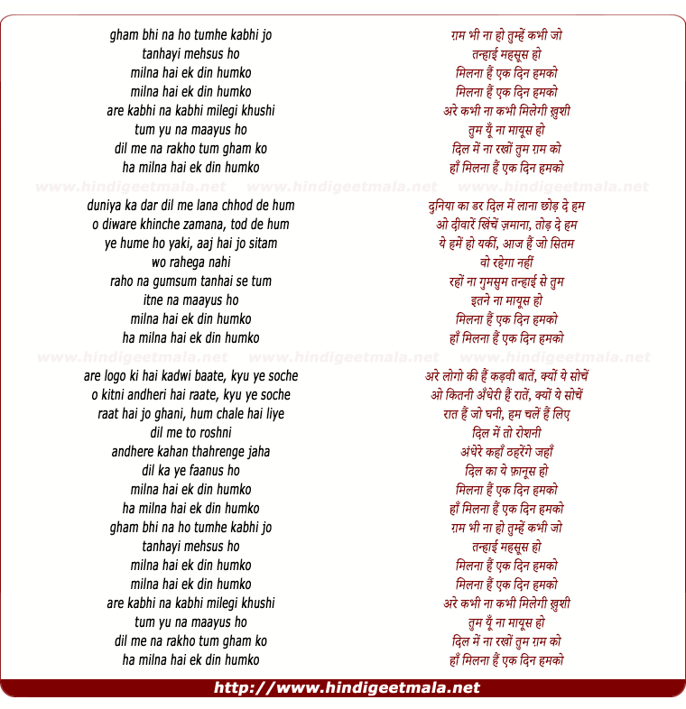 lyrics of song Gham Bhi Na Ho