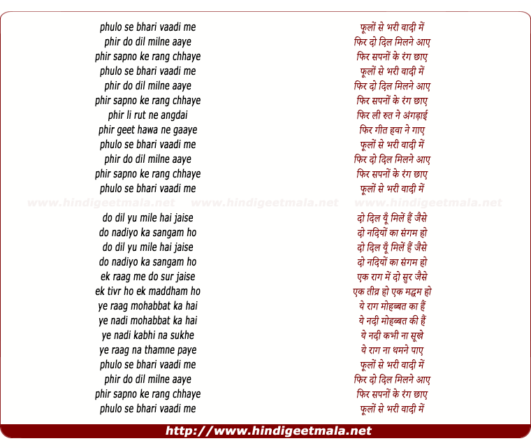 lyrics of song Phoolo Se Bhari Vaadi