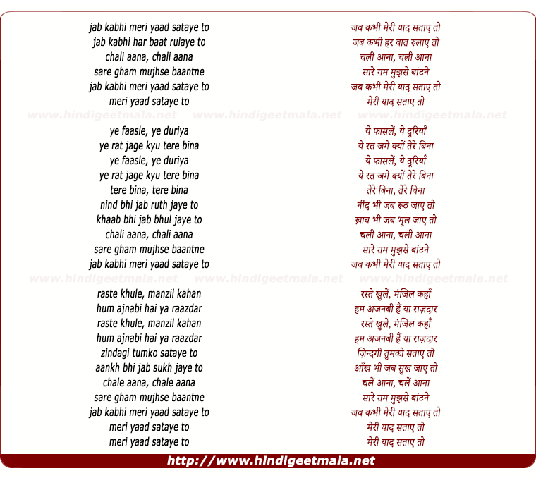 lyrics of song Jab Kabhi Meri Yaad Sataye