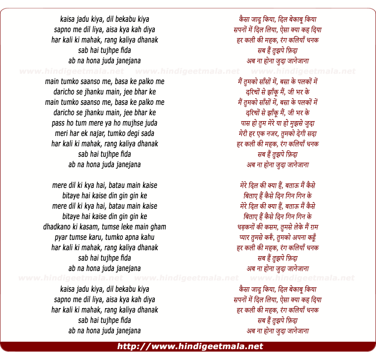 lyrics of song Kaisa Jaadu Kiya