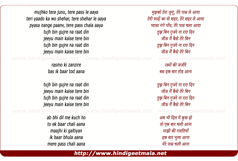 lyrics of song Chali Aana