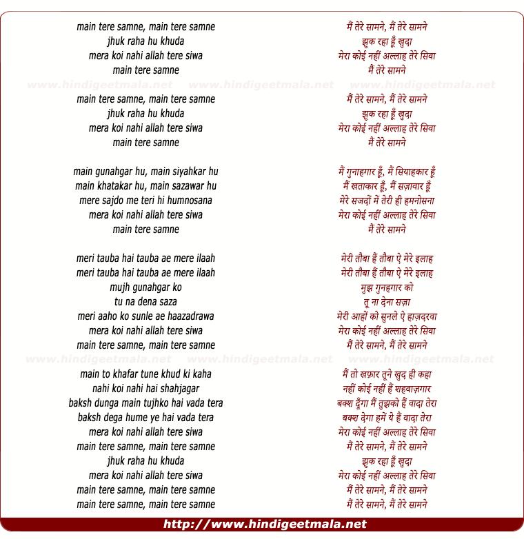 lyrics of song Allah Hoo Allah