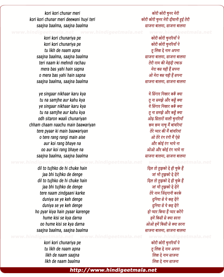 lyrics of song Kori Kori Chunariya