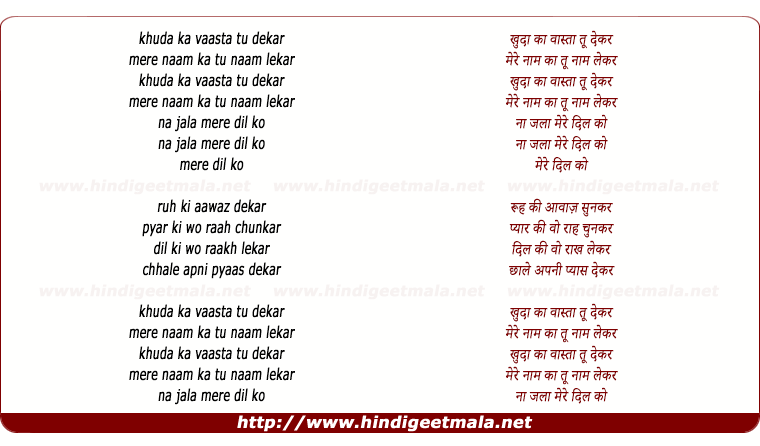 lyrics of song Khuda Ka Wasta