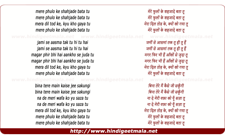 lyrics of song Mere Phoolo Ke