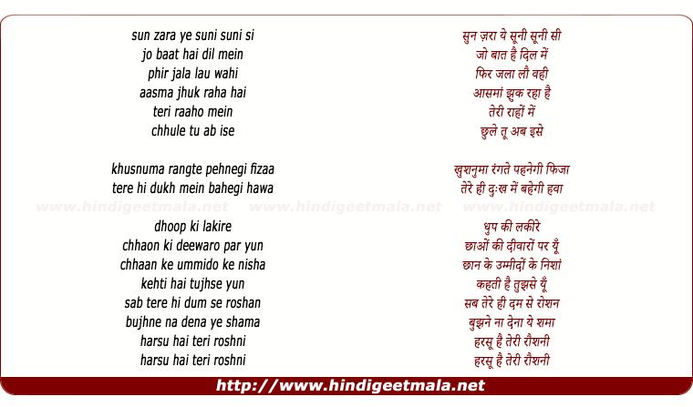 lyrics of song Sun Zara Ye Jo Suni Suni Si Baat Jo Hai Dil Me
