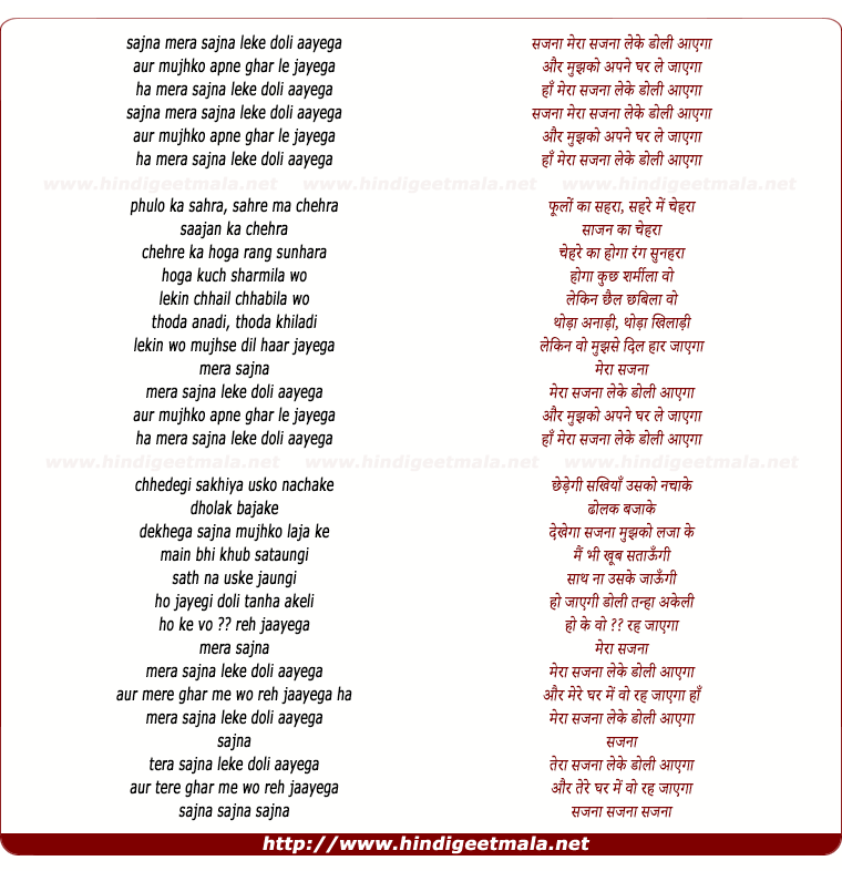 lyrics of song Sajanaa