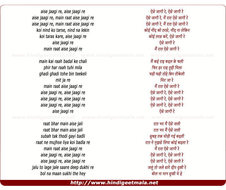 lyrics of song Aise Jaagi Re