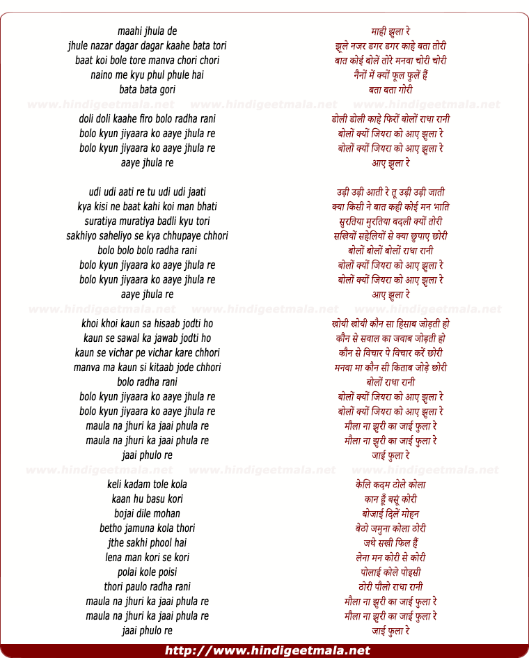 lyrics of song Jaai Phulo Re