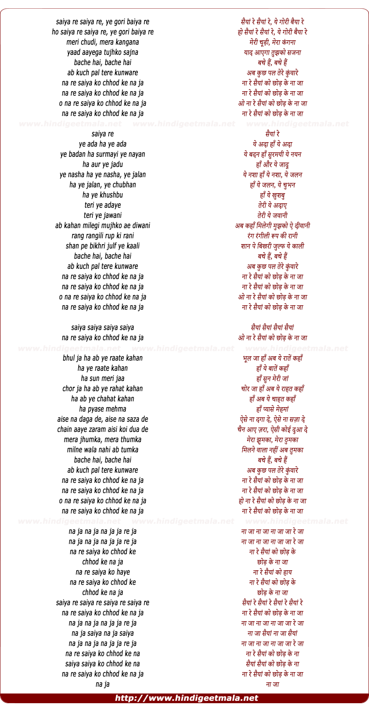 lyrics of song Saiya Re