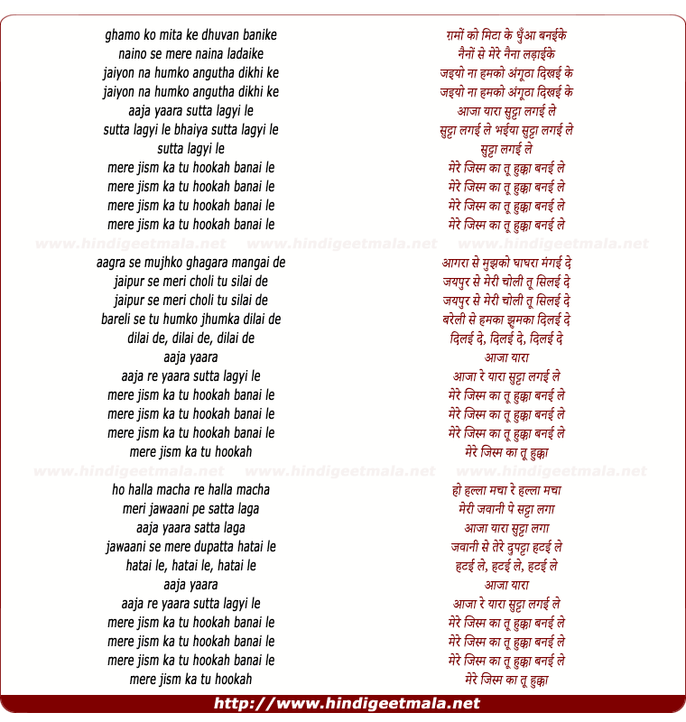 lyrics of song Aaja Pyare Dhuvan Udaile