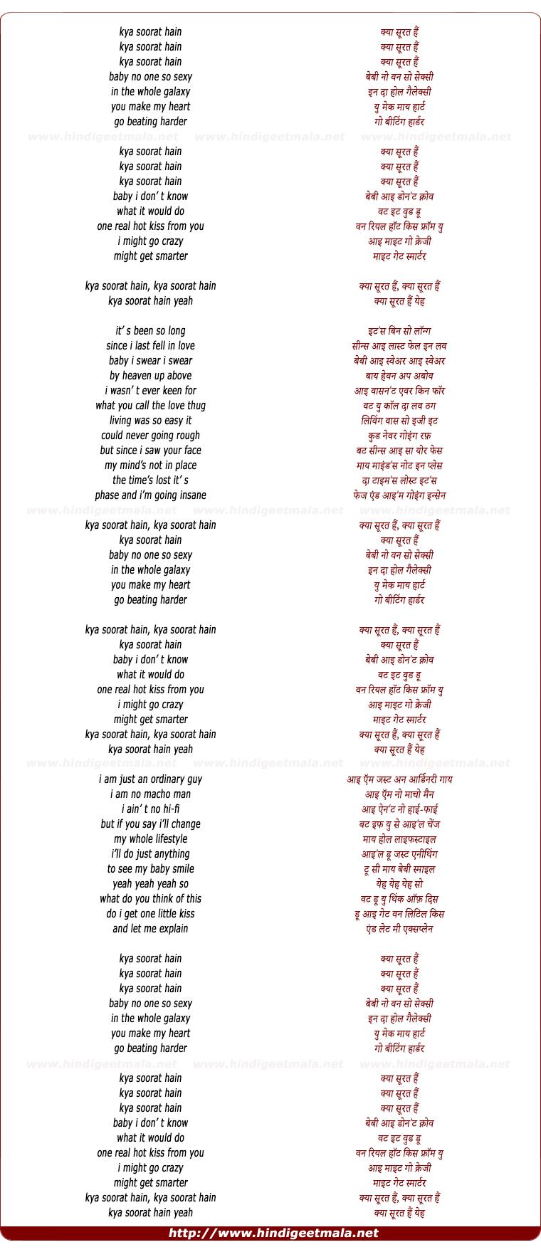 lyrics of song Kya Soorat Hai