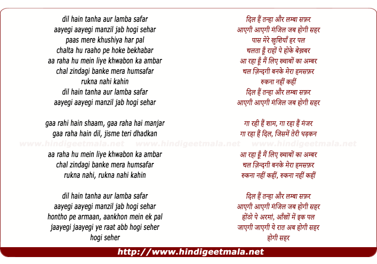 lyrics of song Dil Hai Tanha